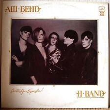 H - Band - Intruder - Soviet Pop Rock !