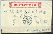 PRC China Stamps: Cultural Revolution Edict Cachet Cover # 2