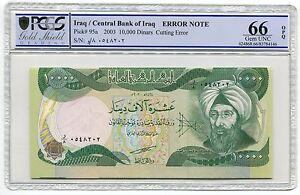 IRAQ - 2003 P95a 10000 Dinars Cutting Error - PCGS Graded ERROR NOTE 66 UNC RARE