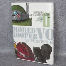 VOTOMS Armored Trooper AT Perfect Settei Shiryoshu II Art Design Works Book *