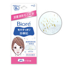 [BIORE] Pore Pack WHITE Strips Deep Nose Cleansing Remove Blackhead (10 Sheets)