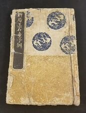 Edo Period Koshokubon Japanese Shunga Erotic Art Book