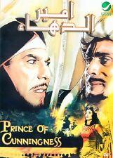 Amir el Daha awsome movie for farid shaki Egyptian action classic movie on dvd