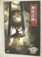 SHIN SANGOKU MUSOU ONLINE Shinshou Shutsujin Art Works Game Guide Book 2010 Ltd