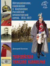 RVZ-149 Russia in the WWI. Guards heavy cavalry hardcover book