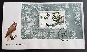 China 1982 T79 Beneficial Bird (Big Cuckoo) Souvenir Sheet FDC 中国益鸟(大杜鹃)小型张首日封