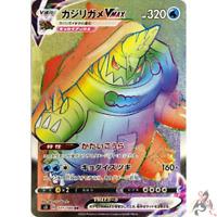 Pokemon Card Japanese - Drednaw V Max HR 111/100 s3 - Gigantamax HOLO MINT