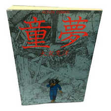 Used Domu Action Comics Katsuhiro Otomo Child's Dream Manga w/o Obi From JAPAN?