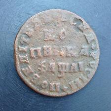 1711 1 KOPEK МД OLD RUSSIAN IMPERIAL COIN. ORIGINAL.