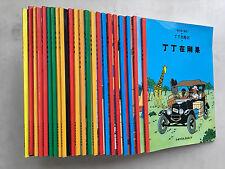 Lot de 22 albums Tintin en chinois, Edition CCPH 2002