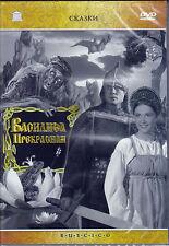 DVD russian ВАСИЛИСА ПРЕКРАСНАЯ Vassilisa the Beautiful Die schöne Wassilissa