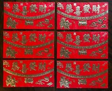 "12 ( Thick ) Chinese New Year Red Envelope Lucky Money Bag Party 6.5""X3.5"" �喜�财"