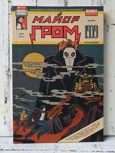 Major Grom 1939 tpb Signed 8x plus Sketch Russian Netflix hit!