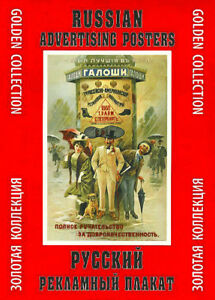 Russian Pre-1917 Commercial Advertising Posters 24 Set_ Русский рекламный плакат