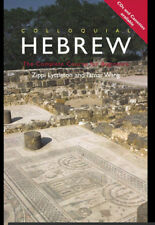 Huge Hebrew language training Pack. Books, audio, tests and more...