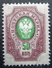 Russia 1904 66 MLH OG 50k Russian Imperial Empire Coat of Arms Issue $40.00!!