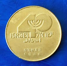 "Bank of Israel Official Medal ""40th Anniversary of Independence"" 1988 Coin UNC"