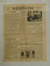 Greece ,Greek WW2 newspaper Rizospastis 27-10-1944