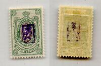 Armenia 🇦🇲 1919 SC 12 mint . rtb5176