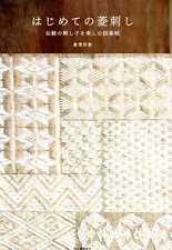 My First Hishizashi Kogin Embroidery Book - Japanese Craft Book