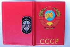 Russian USSR plastic passport cover + KGB secret police sword shield dog tag