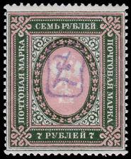 Armenia Scott 19 (1919) Mint LH VF, CV $35.00 B