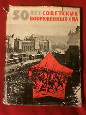 50 LET SOVETSKYKH VOORUZHIONNYKH SIL in Russian 1967 Soviet armed forces USSR