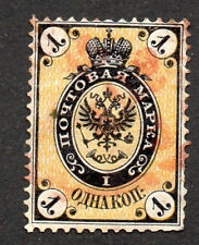 Russia - 1865 Definitive Coat of Arms Post Stamp, Rare collectible Post Stamp