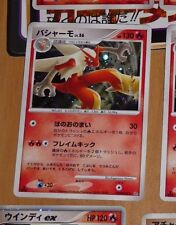 POKEMON JAPANESE RARE CARD HOLO CARTE DPBP#307 BLAZIKEN 1ED MADE JAPAN MINT
