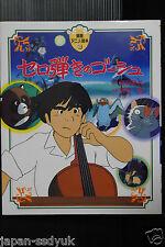 JAPAN Isao Takahata: Gauche the Cellist / Sero Hiki no Goshu Anime Picture book