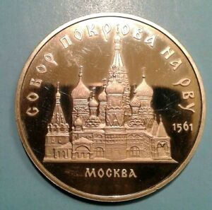 USSR 1989  5 Rubles Proof coin  (Pokrovsky Cathedral)