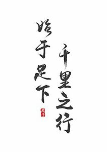 Chinese Calligraphy A3 size poster Inspirational, motivational Hand designed