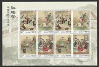 CHINA 2016-15 紅樓夢 Mini S/S Red Chamber Masterpiece Classical Literature 2 Stamps