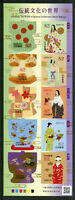 Japan 2017 MNH Kimono 10v S/A M/S Cultures & Traditions Design Fashion Stamps