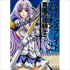 Mint Queens Blade Rebellion Japan Anime Comic Manga Book Annelotte Kreutz Vol 2
