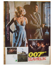 Unused 007 FROM RUSSIA WITH LOVE original MOVIE Press poster japan B3