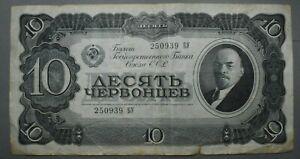 Russian Banknote 10 Chervontsev 1937 USSR Banknote World Paper Money Pick 205
