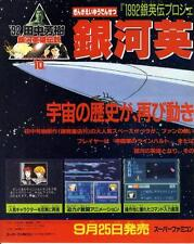 Ginga Eiyuu Densetsu Super Famicom SFC GAME MAGAZINE PROMO CLIPPING