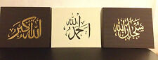 Islamic canvas HANDPAINTED CALLIGRAPHY 3 PIECE SET BROWN,GOLD AND CREAM30x40cm