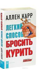 """А. Карр """" Легкий способ бросить курить """"  Russische Bücher auf Russisch"""