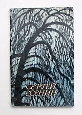 Yesenin Poetry and poems 1980 in Russian Сергей Есенин Стихотворения и поэмы