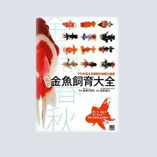 Kingyo Goldfish Japanese Traditional Fish breeding complete book JAPAN NEW
