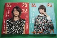 Stock 2 Magazine so-En Japan 10-11/2013 Fashion Mode Accessories Soen Nippon