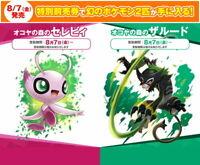 Pokemon Serial code Shiny Celebi and Zarude set for Sword & Shield