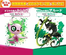 Pokemon Serial codes Shiny Celebi and Zarude set Sword & Shield