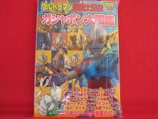Ultraman Choutoushi Gekiden Gashapon encyclopedia art book
