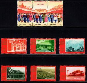China PRC N12-N18 set VF MNH
