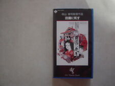 Denennishisu Syuji Terayama Japanese movie VHS japan horror Bloody Splatter