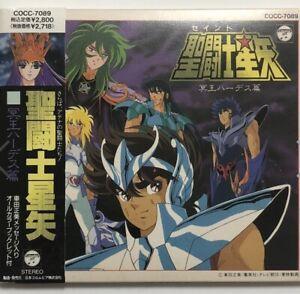 Saint Seiya Cd «Hades Meiou» Original Soundtrack Columbia 1990
