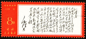 PRC Chairman Mao poems rare stamp 03
